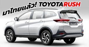 เปิดตัว Toyota Rush 2019 ในไทย เร็วๆนี้หรือไม่ หลังมีภาพ spy shot
