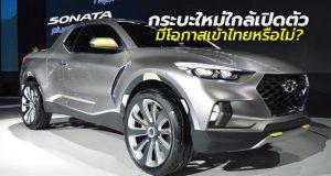 ใกล้เปิดตัว Hyundai Santa Cruz รถกระบะปิกอัพ ดีไซน์สุดล้ำ จ่อเข้าสู่สายการผลิต