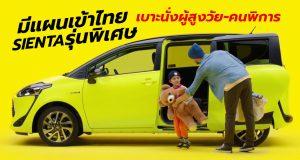 เข้าไทย Toyota Sienta 2019 รุ่นไมเนอร์เชนจ์ ใหม่ มาพร้อมเบาะนั่งผู้สูงวัย-คนพิการ