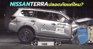 ผลการทดสอบ Nissan Terra 2018 (นิสสัน เทอร์ร่า) ในด้านความปลอดภัย