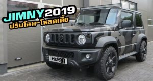 2019 Suzuki Jimny ปรับแต่ง ช่วงล่าง โดย สำนักแต่งรถ H&R