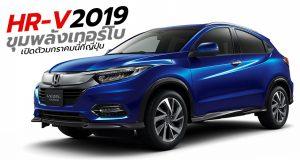 เปิดตัว Honda HR-V 2019 รุ่นไมเนอร์เชนจ์ เครื่องยนต์เทอร์โบ 1.5 ลิตร 31 มกราคมนี้