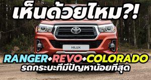 รถยนต์ 7 รุ่นที่มีปัญหาน้อยที่สุดในไทย แต่ละประเภท ในปี 2018 โดย JD Power