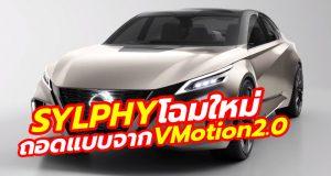 ภาพหลุด All-New 2019 Nissan Sylphy โฉมใหม่หมดทั้งคัน