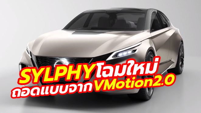ภาพหลุด All-New 2019 Nissan Sylphy โฉมใหม่หมดทั้งคัน ...
