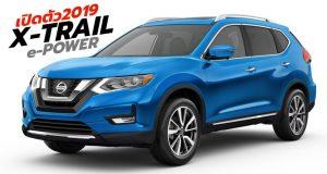 เปิดตัว All-New 2019 Nissan X-Trail e-Power ในประเทศญี่ปุ่น