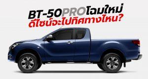 การออกแบบ All-New Mazda BT-50 Pro 2021 โฉมใหม่