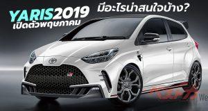 เปิดตัว All-New 2019 Toyota Yaris 2019 โฉมใหม่หมดล่าสุด ในญี่ปุ่น กลางปี 2019