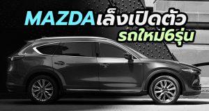 แผนเปิดตัว รถยนต์ใหม่จาก Mazda รวม 6 รุ่น ในปี 2019 มี Mazda3 และ CX-8 ด้วย