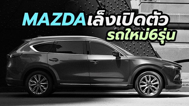 mazda cx-8 2019 thailand