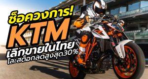 KTM เลิกทำตลาดในไทยผ่านทางเบิร์นรับเบอร์ ลดล้างสต็อก 25-30%