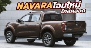 เผย All-New Nissan Navara / Frontier โฉมใหม่ ใกล้สมบูรณ์แบบ