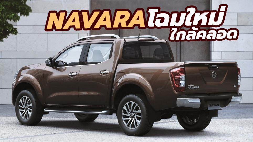Navara 2019