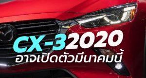 Mazda อาจเปิดตัว All-New CX-3 2020 โฉมใหม่ ในงาน Geneva Motor Show 2019
