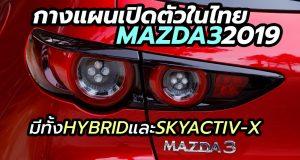 เปิดตัว All-New Mazda3 2019 ในไทย ทั้ง Hybrid และ SkyActiv-X สิงหาคม-พฤศจิกายนนี้