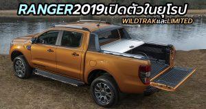 เปิดตัว 2019 Ford Ranger Wildtrak และ Ranger Limited รุ่นไมเนอร์เชนจ์ ในยุโรป