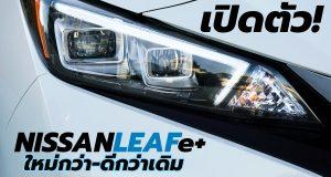 เปิดตัว Nissan Leaf e+ 2019 รุ่นใหม่ล่าสุด ในงาน CES 2019
