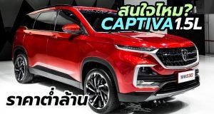 ถ้า Chevrolet เปิดตัว 2019 Captiva เครื่องยนต์เบนซินเทอร์โบ 1.5 ลิตร เกียร์ CVT โฉมใหม่
