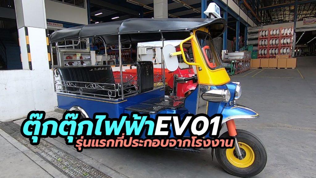 ev tuktuk