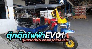EV 01 โดย EVM รถตุ๊กตุ๊กไฟฟ้ารุ่นแรก ราคา 4 แสนบาท