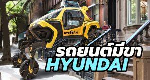 รถยนต์เดินได้ Hyundai Elevate Concept อวดโฉมในงาน CES 2019