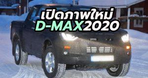 ภาพชุดใหม่ All-New Isuzu D-MAX 2020 โฉมใหม่ล่าสุด เปิดตัว ปลายปี 2019 นี้