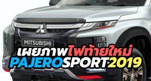 เผยภาพ Mitsubishi Pajero Sport 2019 รุ่นไมเนอร์เชนจ์ ไฟท้ายใหม่