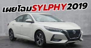 เผยโฉม Nissan Sylphy 2019 เจนเนอเรชั่นใหม่ โฉมล่าสุด ก่อนเปิดตัว ในประเทศจีน