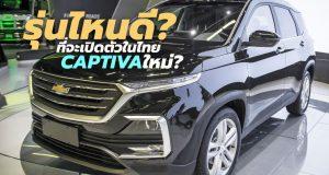 Chevrolet จะเปิดตัว All-New Captiva 2019 โฉมใหม่ ในไทยหรือไม่?