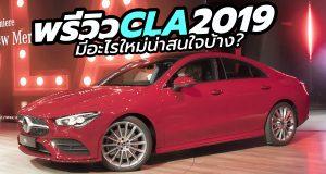 พรีวิวก่อนเข้าไทย All-New 2019 Mercedes-Benz CLA Coupe (CLA250) โฉมใหม่ล่าสุด