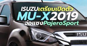 Isuzu เปิดตัว MU-X 2019 รุ่นไมเนอร์เชนจ์ ภายในมีนาคมนี้ เพิ่ม option – สีใหม่
