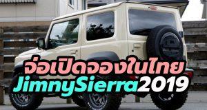 เปิดรับจอง All-New 2019 Suzuki Jimny Sierra ในไทย ภายในมีนาคมนี้