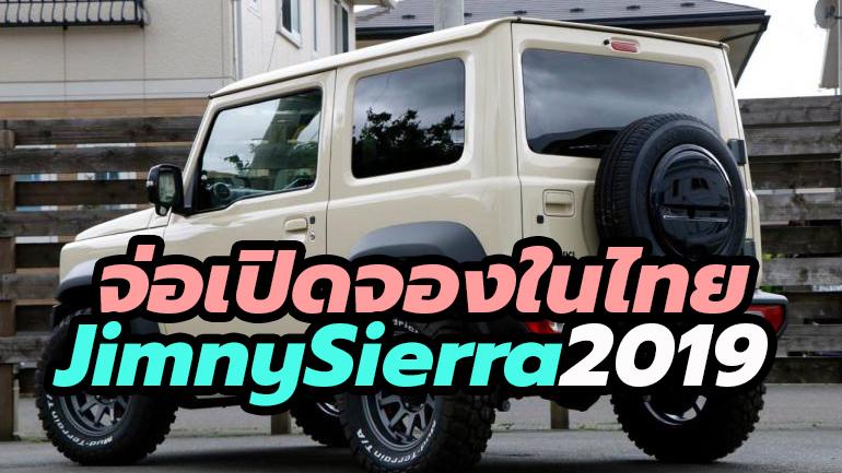jimny sierra 2019