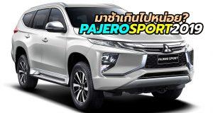 Mitsubishi Pajero Sport 2019 โฉมใหม่ อาจจะมาช้าไม่ทันการณ์