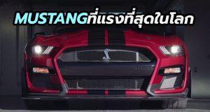 เปิดตัว 2020 Ford Mustang Shelby GT500 มัสแตงที่แรงและเร็วที่สุดในโลก