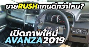 ชมภาพใหม่ และภายใน Toyota Avanza 2019 โฉมใหม่ล่าสุด จะขายต่อในไทยหรือไม่?