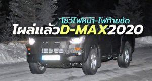 เผยภาพ All-New Isuzu D-MAX 2020 โฉมใหม่ล่าสุด ขณะวิ่งทดสอบ
