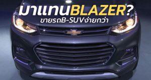 Chevrolet ประเทศไทย จ่อขาย Trax รถ B-SUV แทน Blazer 2019