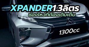 Mitsubishi Xpander รุ่นเครื่องยนต์ 1.3 ลิตร มีโอกาสเกิดขึ้นหรือไม่?
