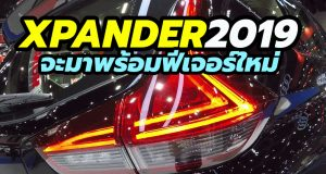 Mitsubishi เล็งใส่ฟีเจอร์ใหม่ให้ Xpander 2019 ชนกับ Toyota Avanza และ Honda Mobilio ใหม่