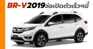 Honda เล็งเปิดตัว BR-V 2019 โฉมใหม่ ลุยตลาด mini MPV