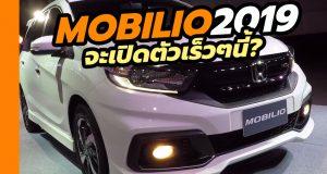เปิดตัว Honda Mobilio 2019 โฉมใหม่ ที่อินโดนีเซีย เร็วๆนี้หรือไม่?