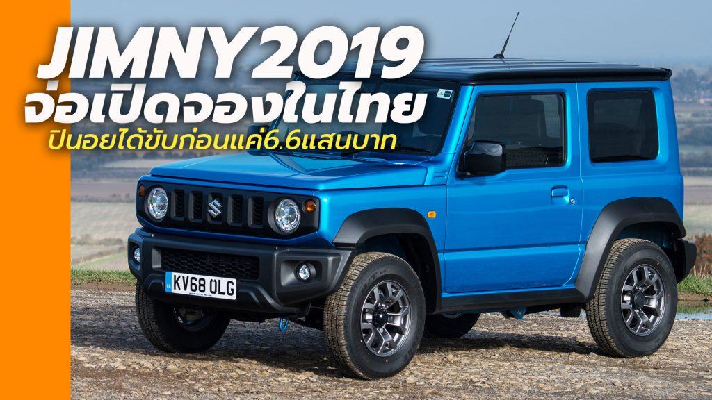 Jimny 2019 Thailand