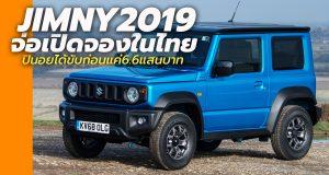 เปิดจองออนไลน์ 2019 Suzuki Jimny Sierra ในไทย จ่อเปิดตัวในงาน Motor Show 2019