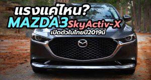 สเปคเครื่องยนต์ All-New Mazda3 SkyActiv-X 2020 เปิดตัวในไทย สิงหาคม-พฤศจิกายน 2019 นี้