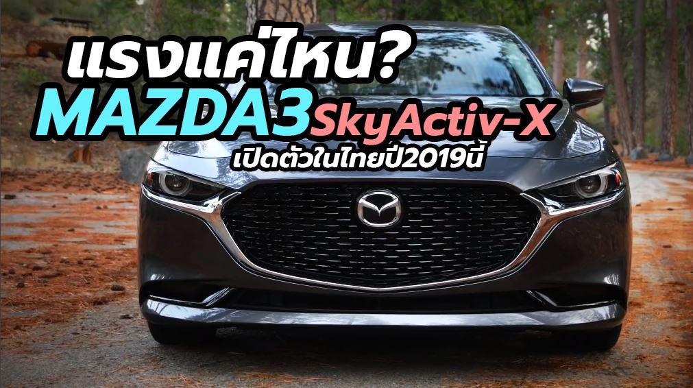 Mazda3 sedan 2019