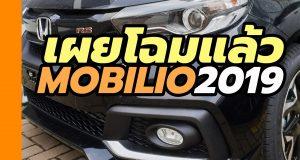 เปิดตัว Honda Mobilio RS 2019 โฉมใหม่ รุ่นไมเนอร์เชนจ์ 21 กุมภาพันธ์นี้