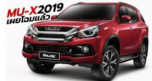 เปิดตัว 2019 Isuzu MU-X The Onyx Design Edition ในไทย เร็วๆนี้