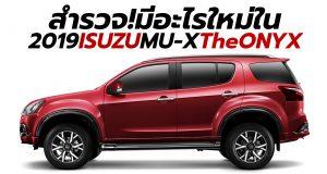 เปิดตัว – ราคา 2019 Isuzu MU-X The Onyx โฉมใหม่ล่าสุด ถุงลมนิรภัย 6 ใบ