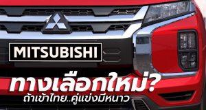 Mitsubishi เล็งเปิดตัว 2020 RVR / ASX / Outlander Sport รุ่นไมเนอร์เชนจ์ ในงาน Geneva Motor Show 2019
